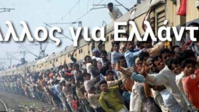 Photo of Πηραν ανάποδες στη Λαρισα για τον ερχομό λαθρομεταναστών!!!