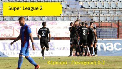 Photo of Κέρκυρα – Παναχαική 0-2 ,Θιναλιακός – Σούλι 1-0  &  Μακεδονικός Φ – Λευκίμμη 1-0