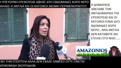 Photo of H Δήμαρχος ανέλαβε την εποπτεία της Ερείκουσας και την εχει χωρίς Φώτα χωρίς νερό και τίγκα στο σκουπίδι