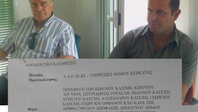 Photo of Τι αναφέρει η  προσφυγή κατά της απόφασης Δημάρχου Κερκυρας και τα ονόματα των 29 που προσέφυγαν.