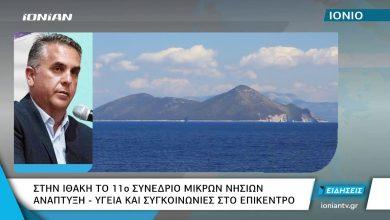 Photo of Στην Ιθάκη το 11ο Πανελλήνιο Συνέδριο των μικρων νησιών της Ελλάδας.