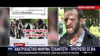 Photo of Σε ένοπλο αγώνα  καλεί Τζιχαντιστής στην Ελλάδα