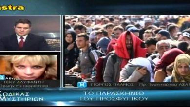 Photo of 7.500.000+  οι λαθρομετανάστες στην Ελλάδα .Εχουν σχέδιο για Εθνική σφαγή..(VIDEO)