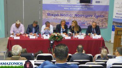 Photo of Μικρά νησιά και προβλήματα που κατεγράφησαν στο συνέδριο θα τρέξουν για λύση.