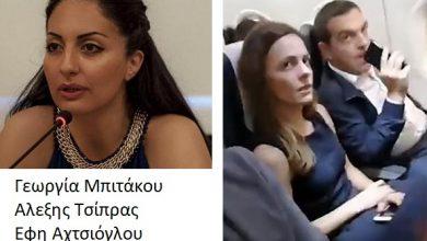 Photo of Τ ακουσε ο Τσίπρας απο τη Γ.Μπιτάκου: Ειστε προδότης και θα μπείτε φυλακή!!!