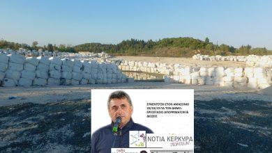 Photo of Γ.Πανδής: Δεν θέλουν σύγχρονο εργοστάσιο για τη διαχείριση απορριμάτων. Διώκονται πολίτες και οχι οι πολιτικά υπεύθυνοι..