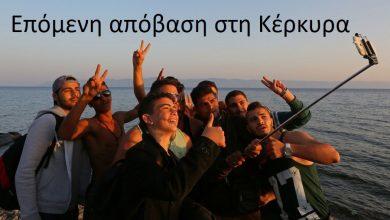 """Photo of Ερχονται οι """"επενδυτές"""" στη Κέρκυρα…..Σε Αι Γιάννη και Υψο οι πρώτοι λάθρο"""