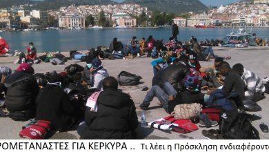 Photo of Στη πρόσκληση του Υπουργείου για στέγαση λάθρο σε ξενοδοχεία & καταλύματα και η Κέρκυρα