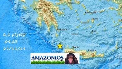 Photo of Ισχυρός σεισμός 6,1 Ριχτερ ταρακούνησε την Ελλάδα μεταξύ Κυθήρων-Κρήτης