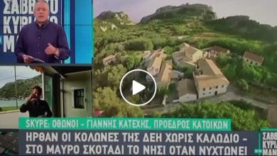 Photo of 5 χρόνια χωρίς ρεύμα το Λιμάνι των Οθωνων…Στη τηλεόραση του ALPHA!!! (video)