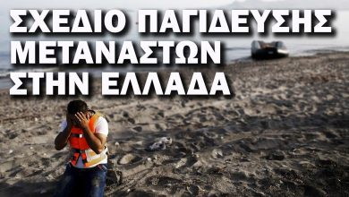 "Photo of Καζάκης :""Ένταξη"" με το Ζόρι των Μεταναστών στην Ελλάδα με το Νεο Νομοσχέδιο Μητσοτάκη"