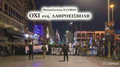 Photo of Οτι δεν εδειξαν στα συστημικά Μέσα ενημερωσης για την πορεία κατα της λαθροεισβολής (video)