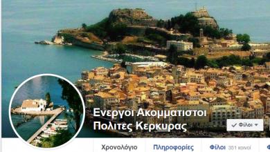 Photo of Eναντια στις εξορύξεις  στο ξεπούλημα , στη λαθρομετανάστευση κ.α οι Πολίτες της Κέρκυρας