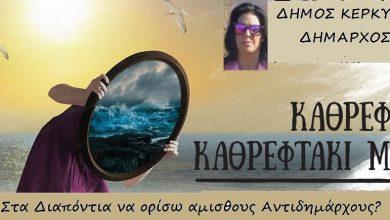 Photo of Η Υδραίου έτοιμη να ξανά-μοιράσει καθρεφτάκια..στα Διαπόντια