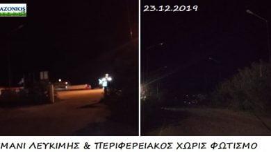 Photo of Χωρίς φωτισμό το Λιμάνι της Λευκίμμης και ο Περιφερειακός στο Δήμο Νότιας Κέρκυρας.