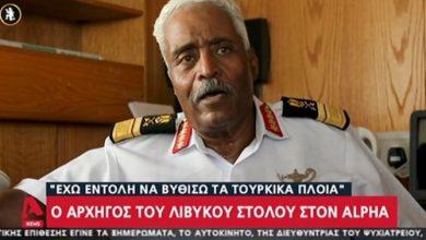 Photo of Φάρατζ ελ Μαχντάουϊ : Έχω εντολή να βυθίσω τα τουρκικά πλοία