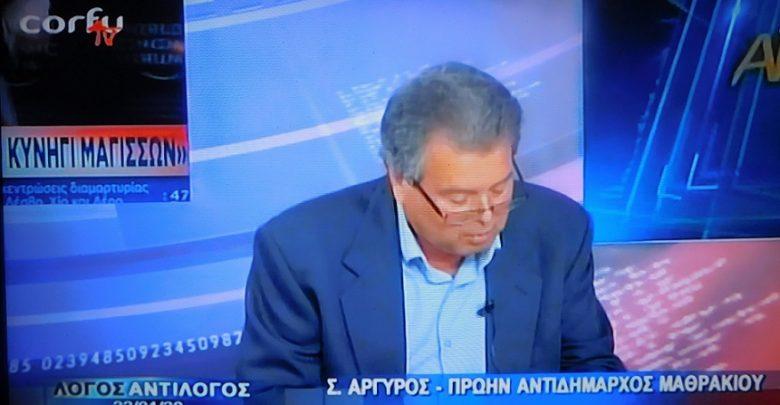 Photo of Μυνήσεις σε Δήμαρχο Κέρκυρας και σε ολους τους Αντιδημάρχους για την κλοπή των εδρών στα Διαπόντια!!