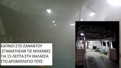 Photo of Καπνοί στο δρομολόγιο του Ζάναντου..Σταμάτησαν στη θάλασσα για 15 λεπτά!!!!