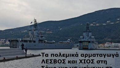 Photo of Τα πολεμικά αρματαγωγά στη Σάμο για να κοιμηθούν οι λαθρο-εισβολείς!!!!!