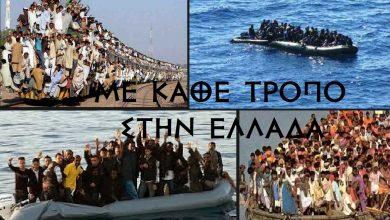Photo of Ολα τα δίνουν για τους λαθρομετανάστες .Η αντικατάσταση του Ελληνα συνεχίζεται…