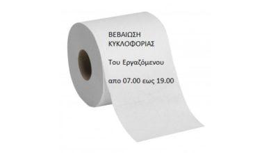 "Photo of ""Eφαγε"" 150 ευρώ πρόστιμο γιατί έγραψε τον λόγο εξόδου του από το σπίτι σε… χαρτί υγείας!"