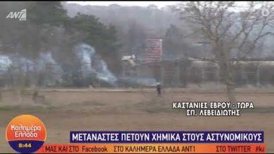 Photo of Νέα επίθεση από  εισβολείς λάθρο που πέταξαν Χημικά και δακρυγόνα στις Καστανιές (video)