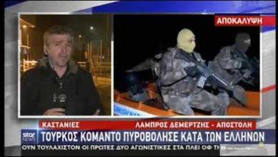 Photo of Τούρκος κομάντος πυροβόλησε Ελληνα Αξιωματικό..Η Τουρκία θελει νεκρό!!!(video)