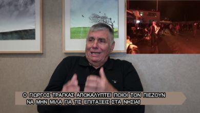 Photo of Πιέζουν το Τράγκα να μην μιλά για τους λάθρο και τις επιτάξεις…(video)