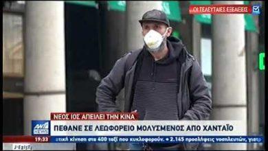 "Photo of Kαι επειδή ""βρώμισε"" η υπόθεση με τον Κορωνοιό ηρθε ο ΧΑΝΤΑΙΟΣ!!!!"