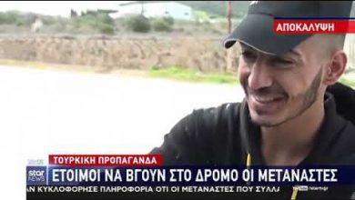 Photo of Με sms καλούν τους λαθρομετανάστες στην Ελλάδα σε εξέγερση…(video)
