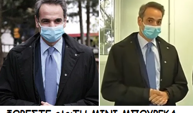 """Photo of Υποχρεωτικά με """"μινι μπούργκα"""" στο πρόσωπο σε κλειστούς χώρους!!!"""