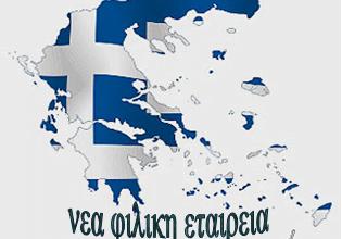 "Photo of Blue Berets, Oι Έλληνες Πολίτες …. "" Α. """