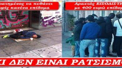 "Photo of Εποικισμός…Μισθώνουν 25.516 σπίτια  σε όλη τη χώρα για τους ""καημένους"" εισβολείς!!!"