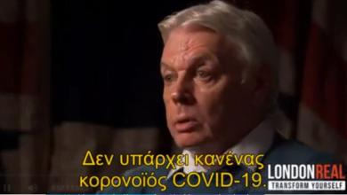 Photo of Η απάτη του Κορωνοιού τα εμβόλια και το 5G..(video)