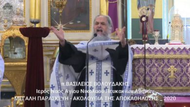 Photo of Κήρυγμα-φωτιά του π. Βασίλειου Βολουδάκη!(video)