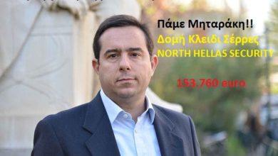 Photo of Ρίχνει λεφτά ο Μηταράκης να φυλάνε τους εισβολείς σε hot spot στα σύνορα