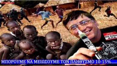 Photo of Μπιλ Γκειτς …Η ομολογία του για το εμβόλιο και τη μείωση πληθυσμού (2 video)