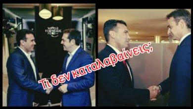 "Photo of Έβαλαν την ""ταφόπλακα"" της Μακεδονίας… Έσσεται ήμαρ!"