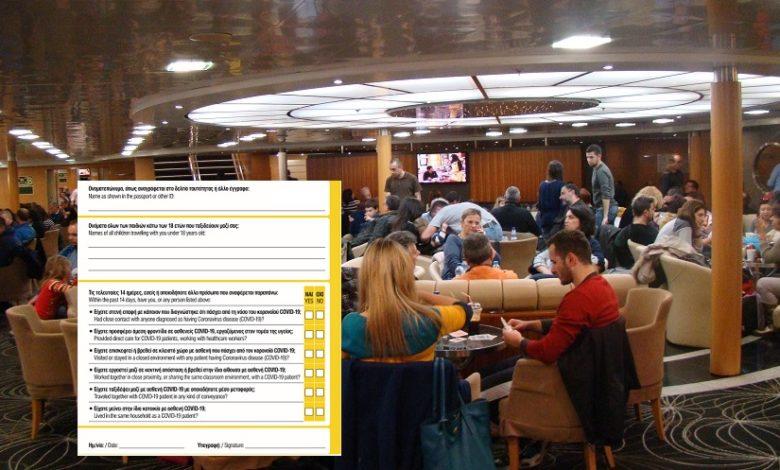 "Photo of Οποιος συμπληρώνει το Ερωτηματολόγιο για να ταξιδεύσει θα μπορεί να ""συλληφθεί"" για Κορωνοιό!!!"
