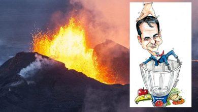 Photo of Ηφαίστειο κάτω από τα πόδια του Μητσοτάκη!!