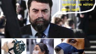 Photo of Για δείτε φάτσα που προκαλεί τον Ελληνα!!! Β.Οικονόμου:Οποιος δεν έχει λεφτά για μάσκες & πρόστιμα σπίτι του