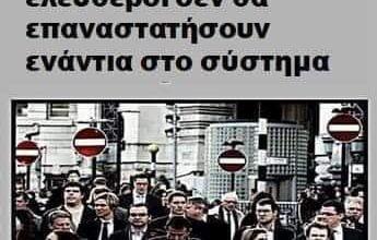 Photo of Ερχεται και στην Ελλάδα ο Νόμος ΦΙΜΩΤΡΟ της Νεας Τάξης..Ισπανία ΟΚ!!