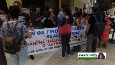 Photo of Καθηγητές & Δάσκαλοι κατά του πολυνομοσχεδίου και για τις κάμερες στη Κέρκυρα