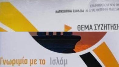 Photo of Η Ι.Μητρόπολη Νέας Σμύρνης καλεί Ελληνόπουλα να γνωρίσουν το Ισλαμ!!!