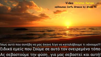 Photo of Xαλικούνας από drone by Christos Servos με μήνυμα για αυτό που ζούμε (video)