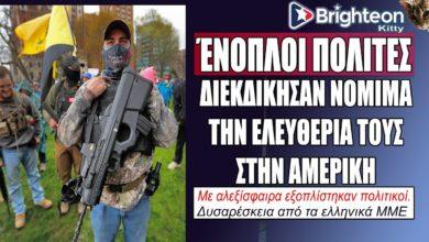 Photo of Διαμαρτυρίες στην Aμερική..Ακόμη και πολίτες ένοπλοι…(video)