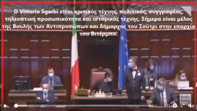 "Photo of Ιταλική Βουλή: Το 96,3% των κρουσμάτων δεν πέθανε από Κορωνoιό"" (Video)"