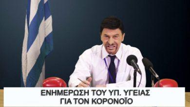 Photo of Σας έλειψαν Tσιόρδας & Χαρδαλιάς ???…Πάρτε τους απο Ζαχαράτο!!!(video)