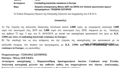 Photo of Tα λεφτά που δίνουν οι Φαρμακευτικές στου λοιμωξιολόγους της επιτροπής για τον Κορονωιό!!!