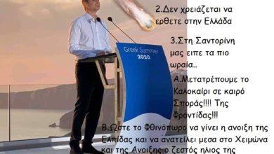 Photo of Φερτε του Γιατρό ..Στη Σαντορίνη παραμιλούσε ο Μητσοτάκης..(video)